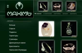 """ООО """"Максим"""""""