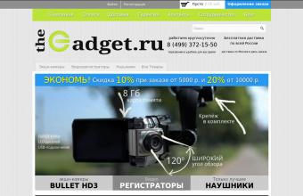 The Gadget - магазин высокотехнологичной техники